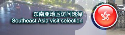 Southeast Asia visit selection 东南亚地区访问选择